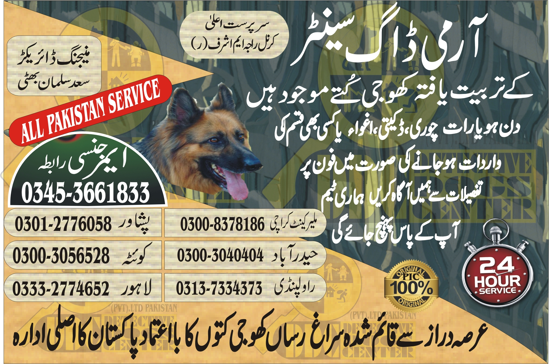Army Dog Center Official