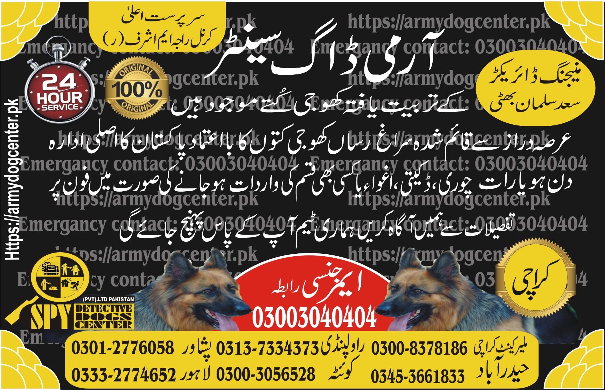 Army dog center karachi