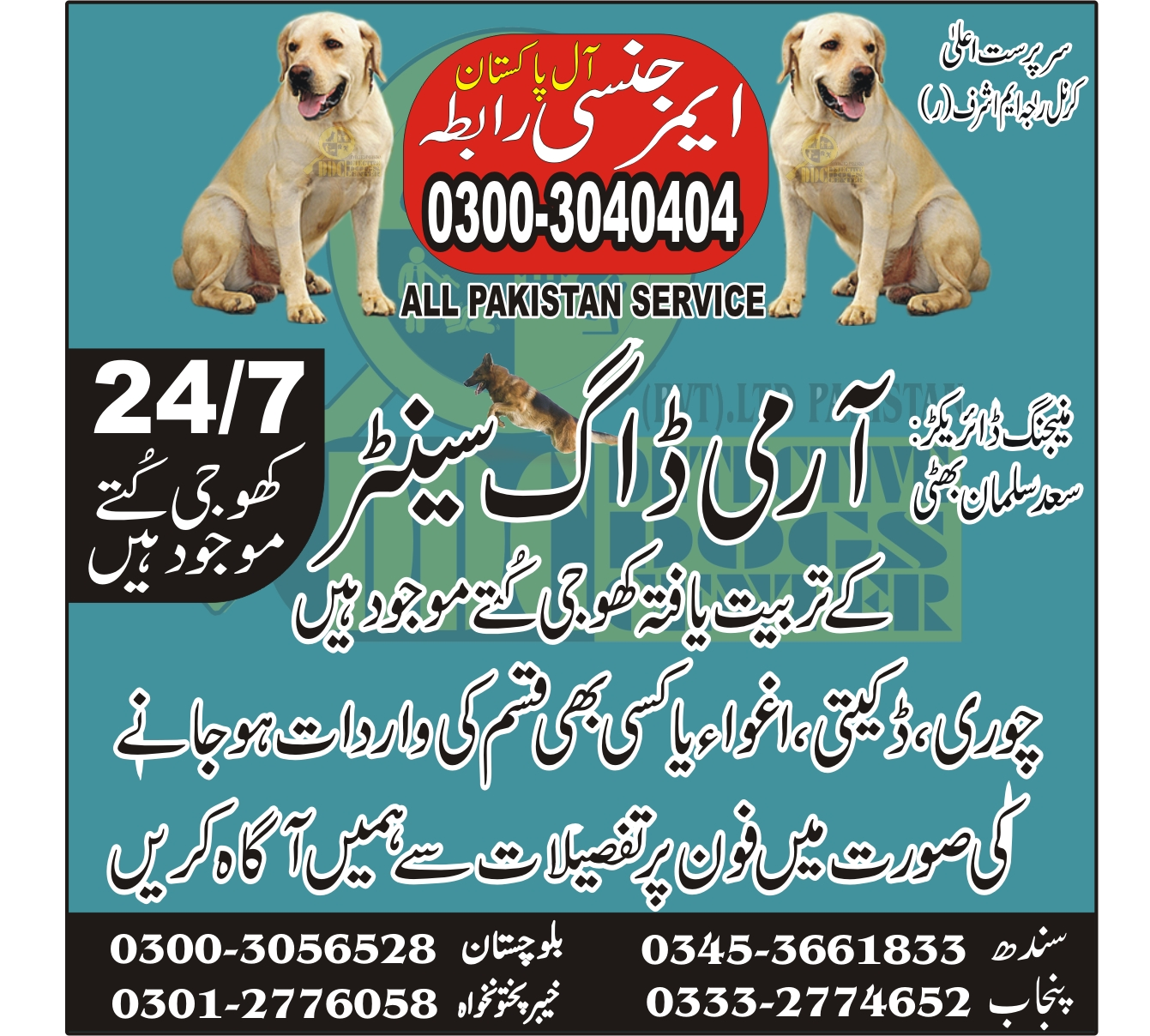Pakistan Army And Army Dog Center News