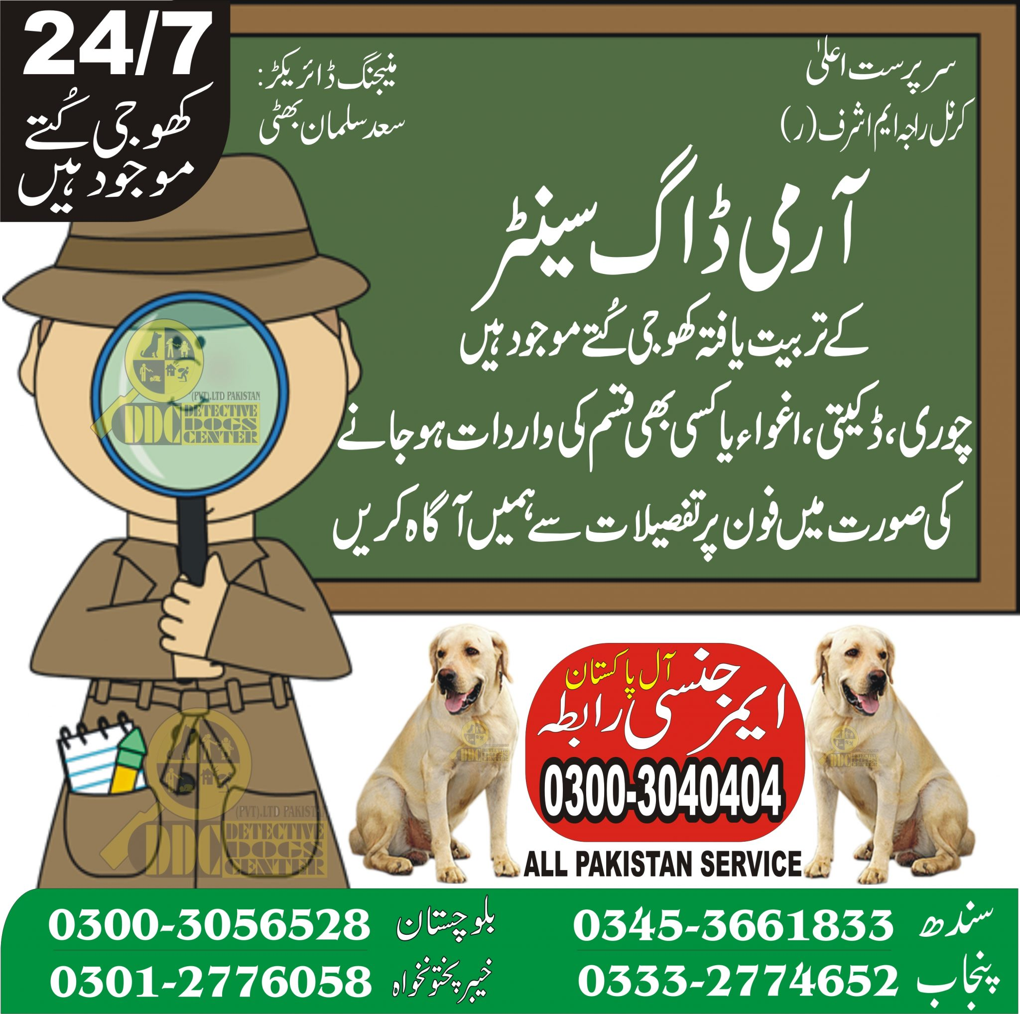 Army Dog Center Discount in case Booking 03008378186 Offer 2021