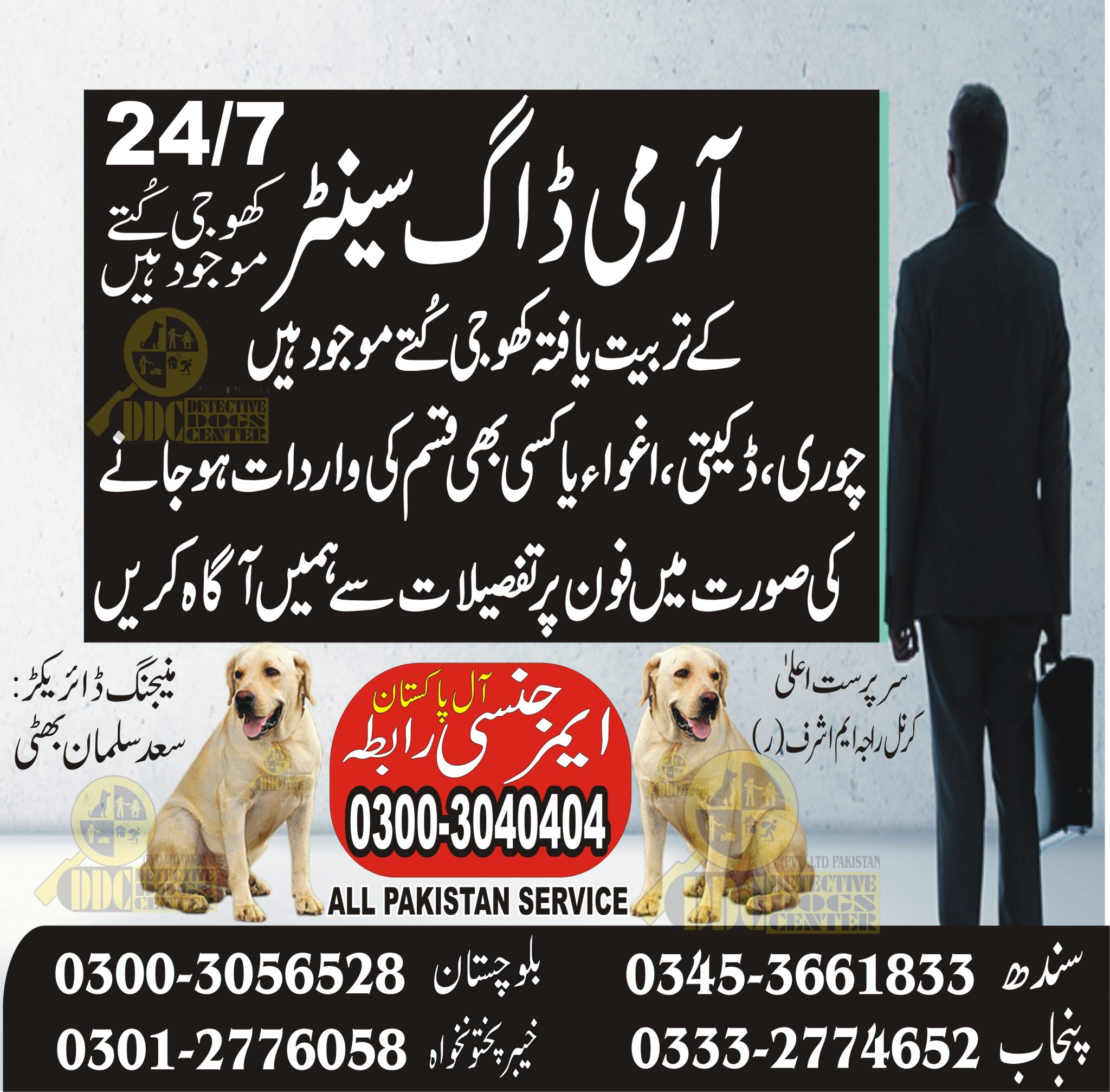 Army Dog Center All Pakistan Service Available