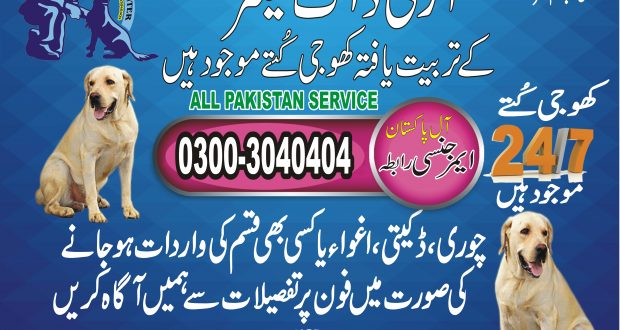 Army Dog Center Rawalpindi