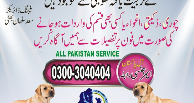 Army Dog Center Over All Pakistan,