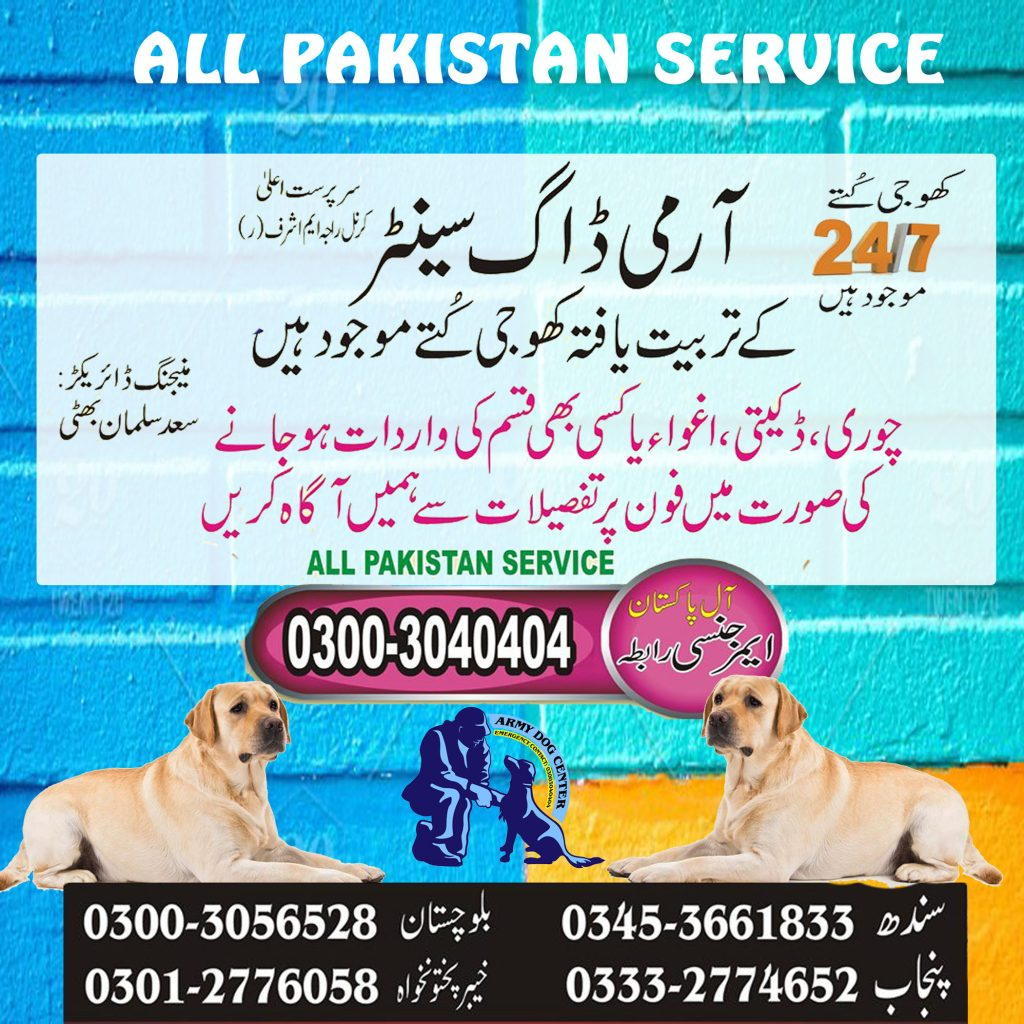 dog center okara