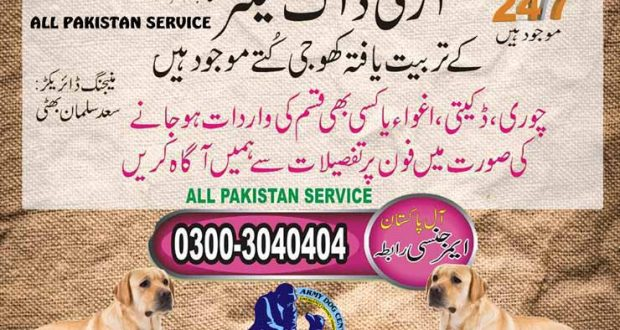 army dog center all over pakistan