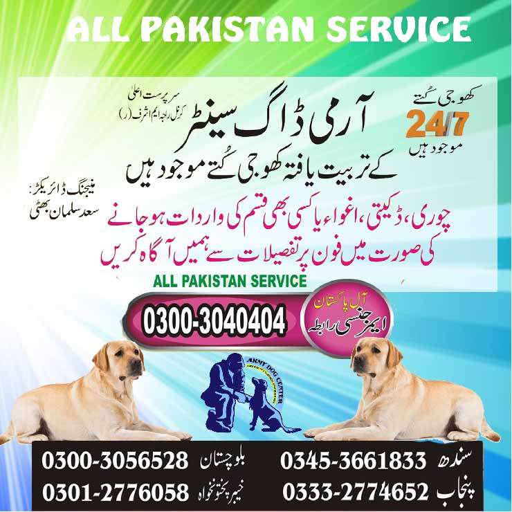 Army Dog Center In Pakistan Dog Center