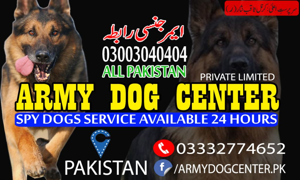 Army Dog Center Okara.