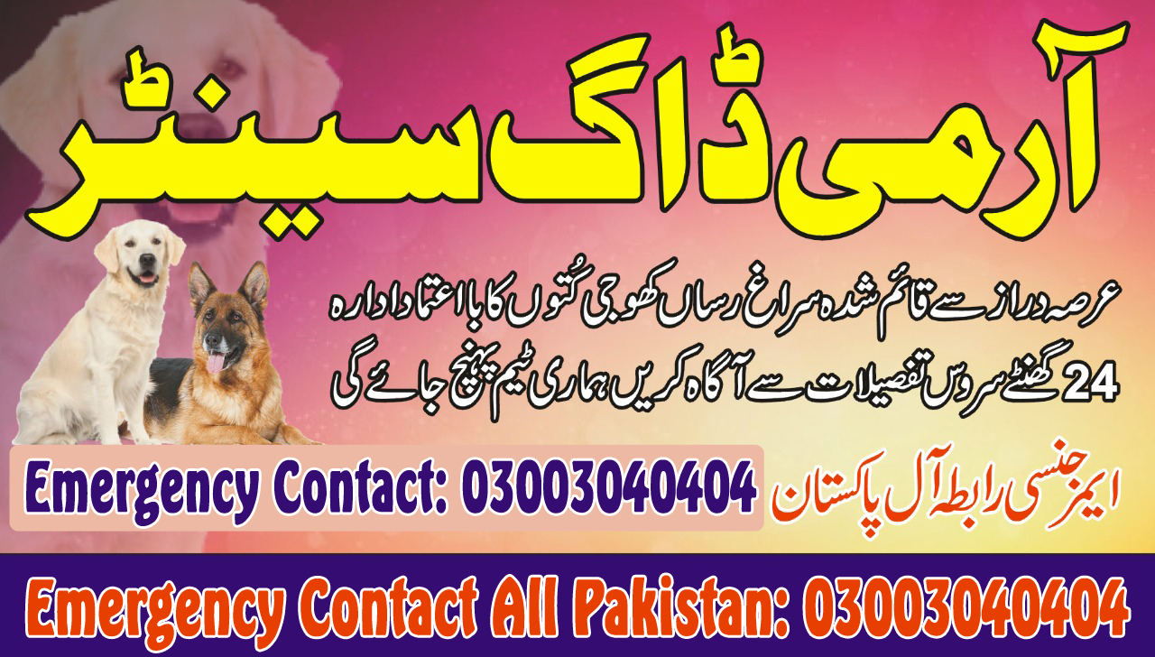 Army Dog Center Trusted Emergency Contact 03003040404