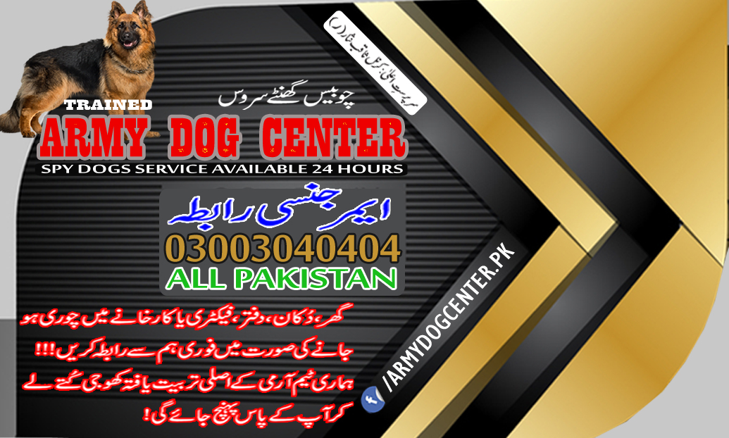 New Army Dog Center Pakistan Emergency Call 03003040404