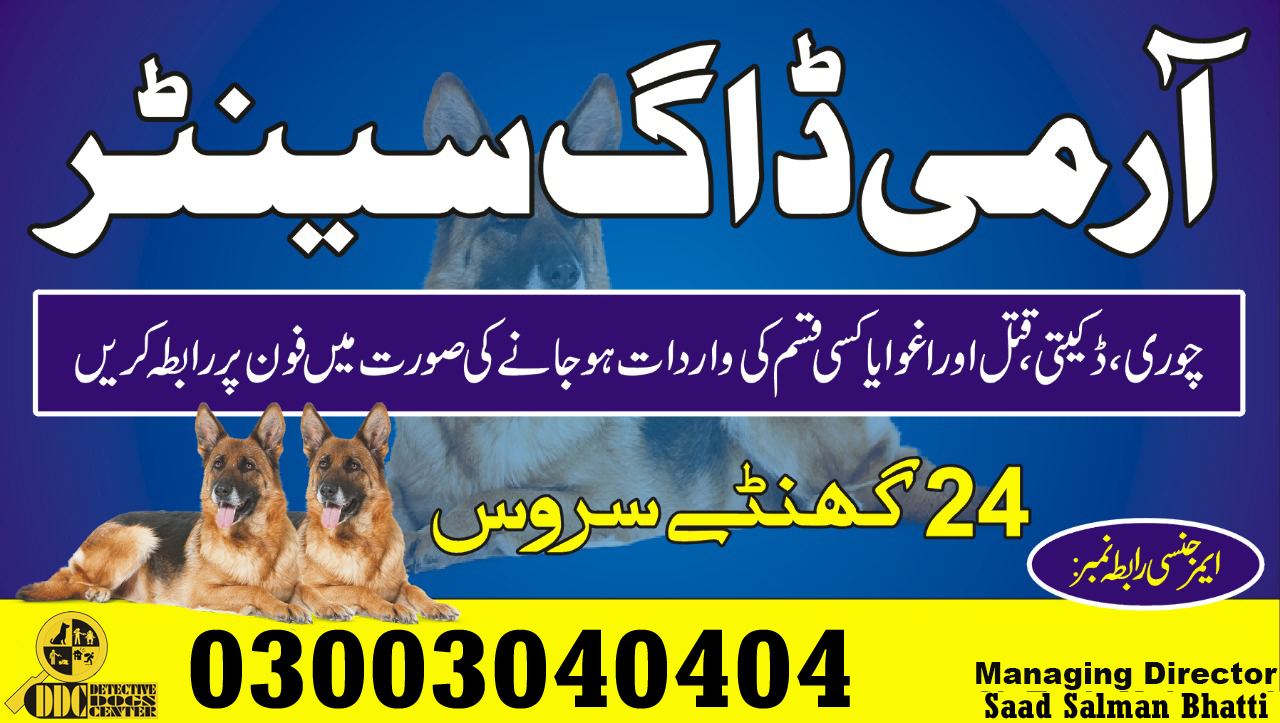 Army Dog Center 03003040404 Branches All Pakistan